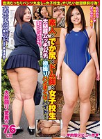 ABNOMAL-041 Amateur × Big Ass × Domuashi × School Girls Thigh First Gonzo Rolled Bytes Of Super Mutchimuchi!