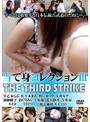 ���ƿȥ��쥯����� 3 THE THIED STRIKE