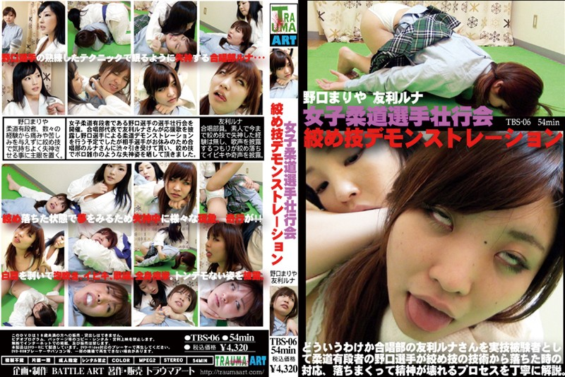 [TBS-06] 女子柔道選手壮行会 絞め技デモンストレーション 野口まりや TBS