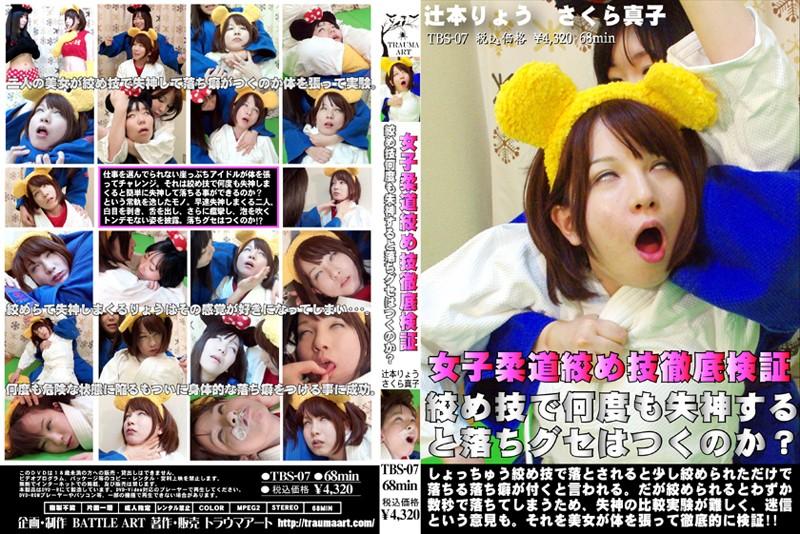 [TBS-07] 女子柔道徹底検証 絞め技で何度も失神すると落ちグセはつくのか? 辻本りょう TBS