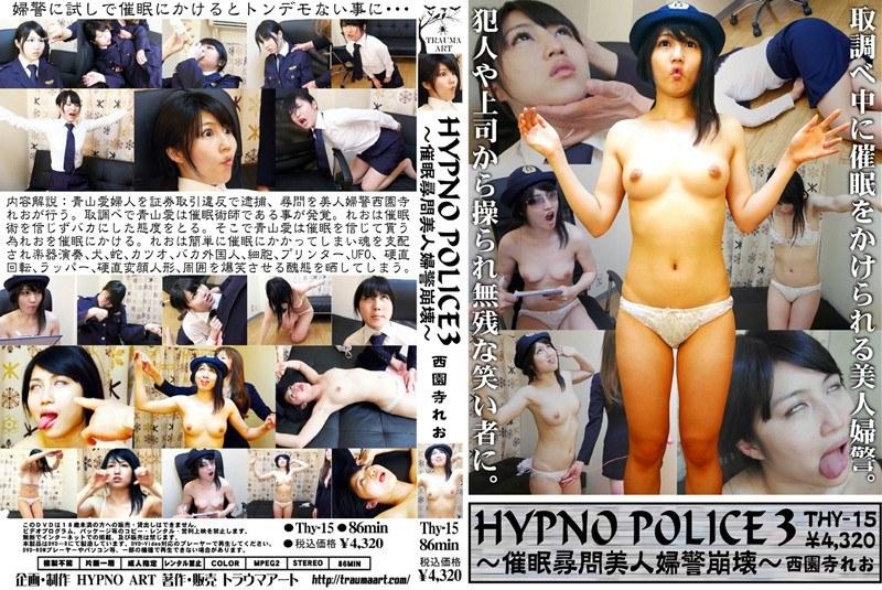 [THY-15] ヒプノポリス 3 THY