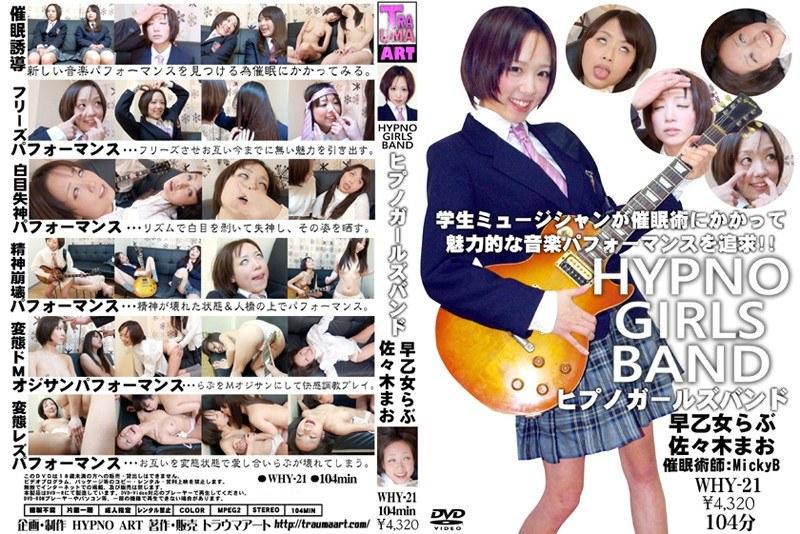 [WHY-21] ヒプノガールズバンド 早乙女らぶ トラウマアート