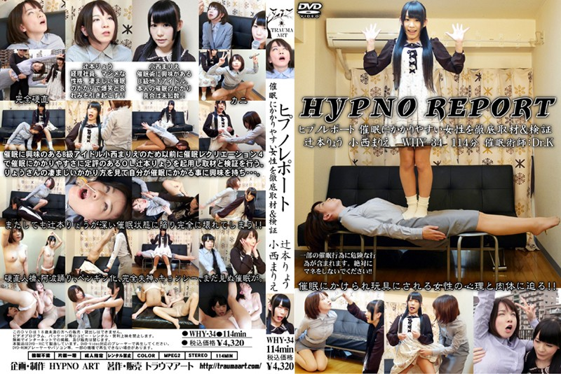 [WHY-34] ヒプノレポート 〜催眠にかかりやすい女性を徹底取材&検証〜 辻本りょう トラウマアート