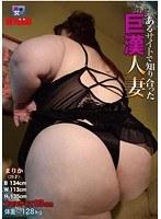 あるサイトで知り合った巨漢人妻