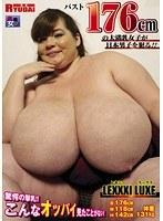 【DVD】176cmの大満乳女子が日本男子を犯る!