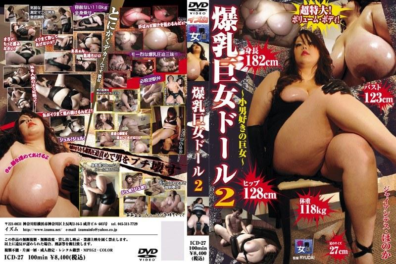 Big Doll 2 Huge Woman