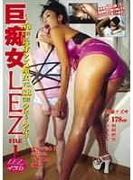 巨痴女LEZ FILE 1