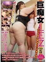 巨痴女LEZ FILE 5