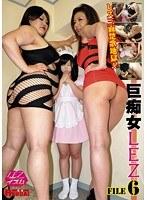 巨痴女LEZ FILE 6