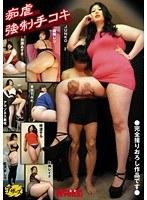 IOD-26 Slutty Rape Forced Handjob