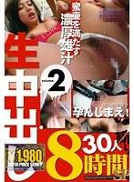【予約】生中出し30人斬り8時間SP 2