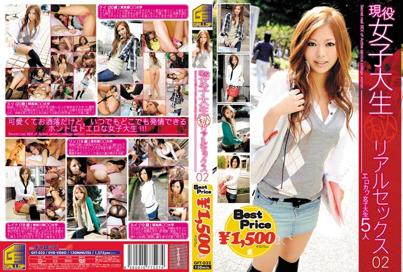 [GFT-032] 現役女子大生(秘)リアルセックス 02 日本成人片库-第1张