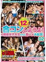 「合コンしようよ!現役女子大生たちと即ハメ大乱交! 02」のパッケージ画像