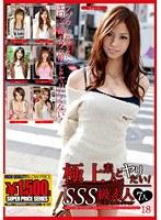 「極上素人とヤリたい! SSS級素人の美少女コレクション 18」のパッケージ画像