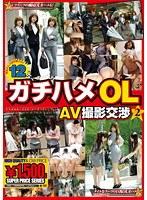 Image GFT-197 2 negotiation shooting Gachihame OL ☆ AV