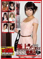 Image GFT-249 Best Amateur And Want Spear! Pretty SSS Class Amateur Collection 29