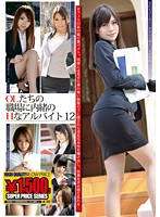 GFT-269 The Part-time Job 12 A H Secret To Workplace OL Who-163739