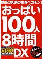 おっぱい100人8時間DX