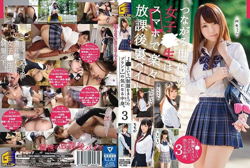 http://pics.dmm.co.jp/mono/movie/adult/h_479gne192/h_479gne192pl.jpg
