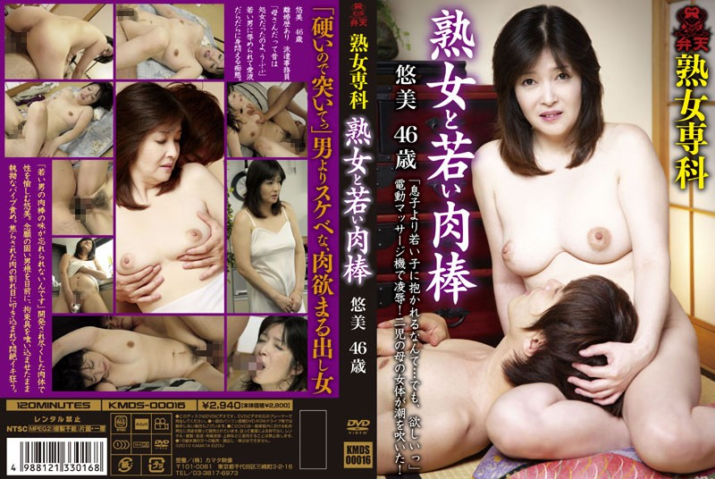 [KMDS-00016] 熟女専科 熟女と若い肉棒 悠美 46歳 日本成人片库-第1张