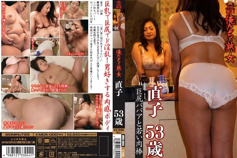 [KMDS-00044] 俺たちの熟女 直子 53歳 巨尻ババアと若い肉棒 カマタ映像