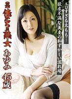 「俺たちの熟女 あゆみ 45歳」のパッケージ画像