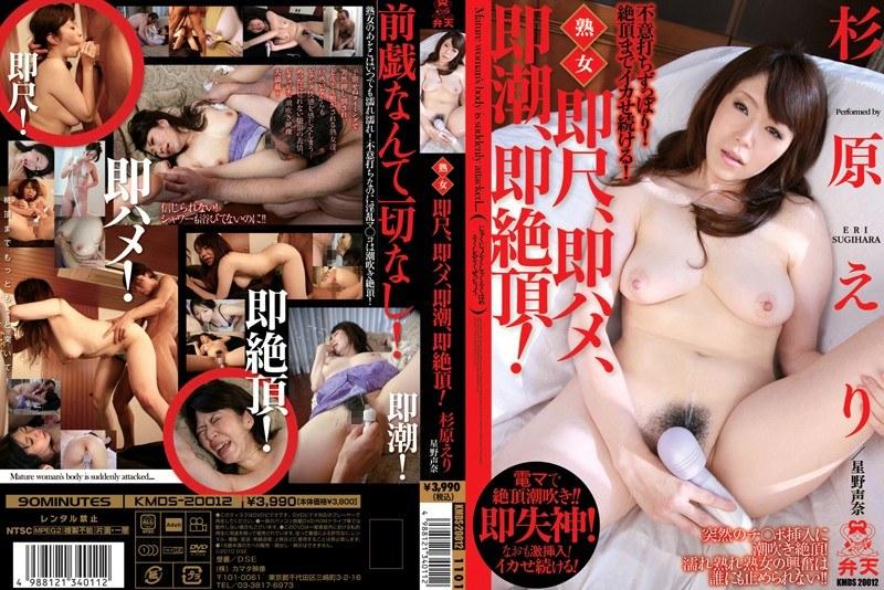 kmds20012 Sugihara Eri, Hoshino Nana – Married Woman Tragedy