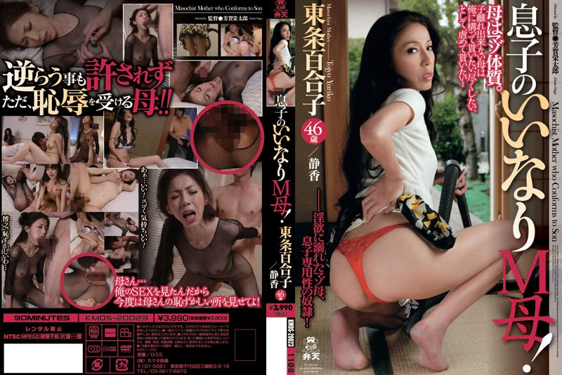 kmds20023 Incest Masochist Mom Conforms to Son