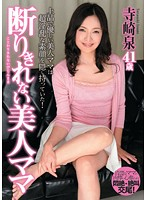 KMDS-20189 - Beautiful mom Terasaki fountain that can not be otherwise