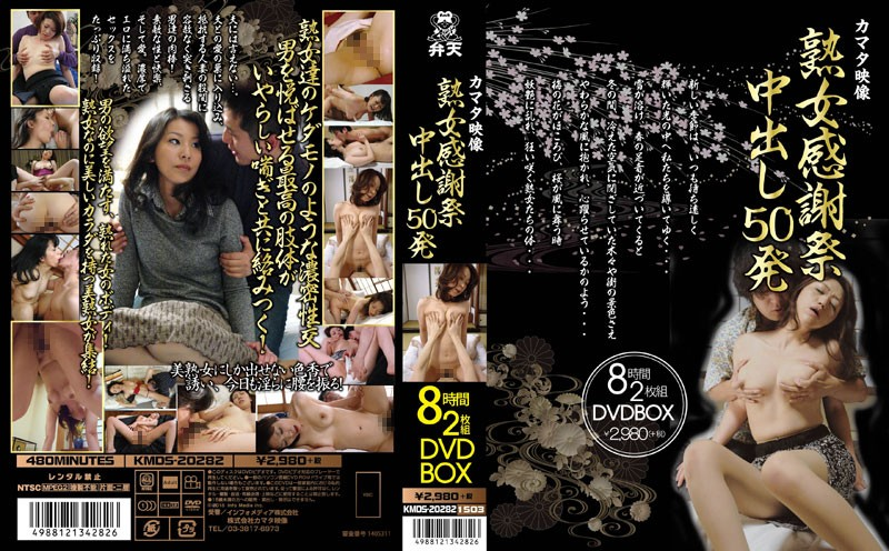 [KMDS-20282] カマタ映像熟女感謝祭中出し50発 8時間2枚組DVDBOX 熟女 中出し