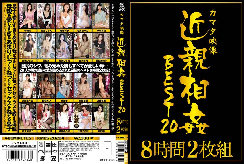 [KMDS-20284] カマタ映像近親相姦BEST20 8時間2枚組 ベスト、総集編 お母さん