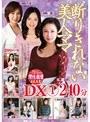 断りきれない美人ママ DX 1 240分 2980円