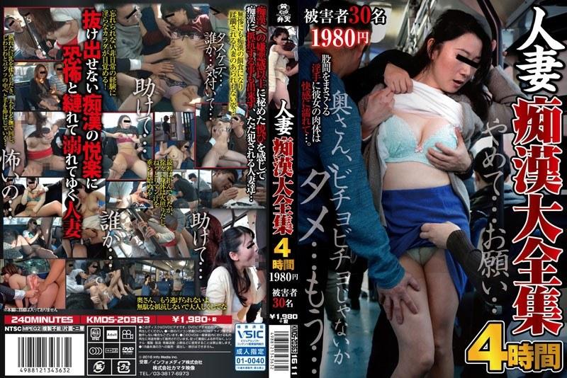 [KMDS-20363] 人妻痴漢大全集4時間1980円 被害者30名 カマタ映像