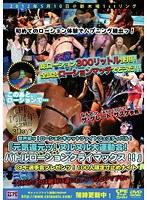 世界初ッ!ローションキャットファイトフェスティバル!