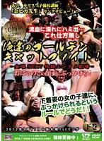 「俺達のゴールデンキャットファイト! 金曜SEXY格闘エンタメ劇場 (下巻) おにゃのこの顔面にぶっかけろ!」のパッケージ画像