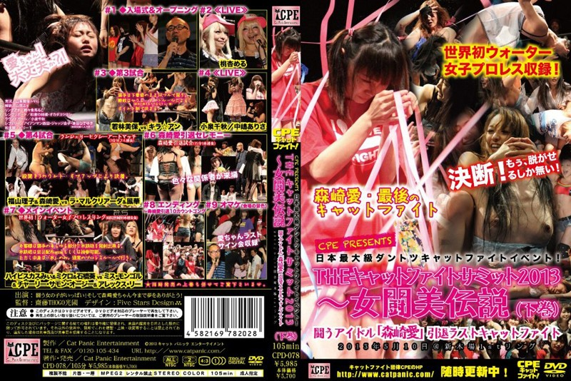 [CPD-078] 日本最大級ダントツキャットファイトイベント!THE キャットファイトサミット2013〜女闘美伝説 (下巻) 闘うアイドル「森崎愛」引退ラストキャットファイト!2013年5月10日@新木場1stリング Cat Panic Entertainment