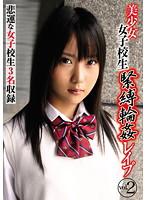 美少女女子校生緊縛輪姦レ○プ vol.2