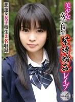 美少女女子校生緊縛輪姦レイプ vol.4