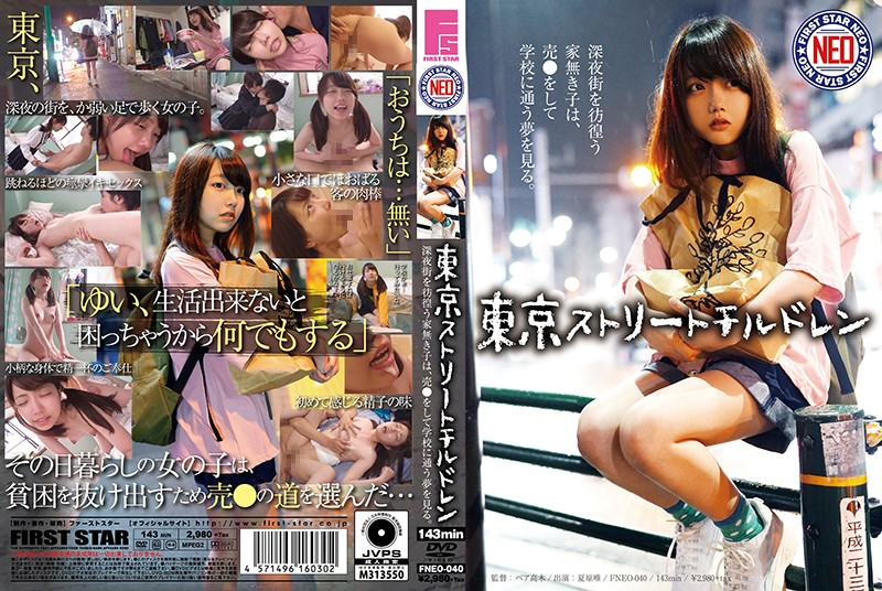 FNEO-040  Tokyo Street Teens – Barely Legal Teens Sell Their Bodies On The Street Late At Night, Dreaming Of Making Enough Money To Go To College – Yui Natsuhara