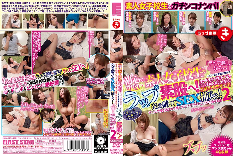 "FSKI-006 Innocent And Cute Amateur Schoolgirls Grind Because ""It's Fine If It's Through Cellophane…""! His Cock Gets Hard From The Friction Of The Pussy And Wants Her Virgin Pussy! Then It Breaks Through, And They Fuck! ""Huh!? No!"" Schoolgirl Panics From The Joy Of Here Insides Being Stirred Around From Raw Cock 2"