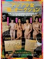 【数量限定】アジア少女「闇」オークション 東南アジアのとある町にて行われている少女愛好家主催の秘密の宴 各国から集められた精鋭ロ●ータ4名 パンティと生写真付き