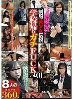 【新作】制服美少女伝説 学校帰りガチFUCK vol.01