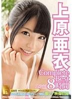 「上原亜衣 CompleteBest 8時間」のパッケージ画像