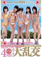 FIRST STAR5周年特別記念作品 夏祭り美少女ビーチ大乱交 4時間2枚組完全撮り下ろし