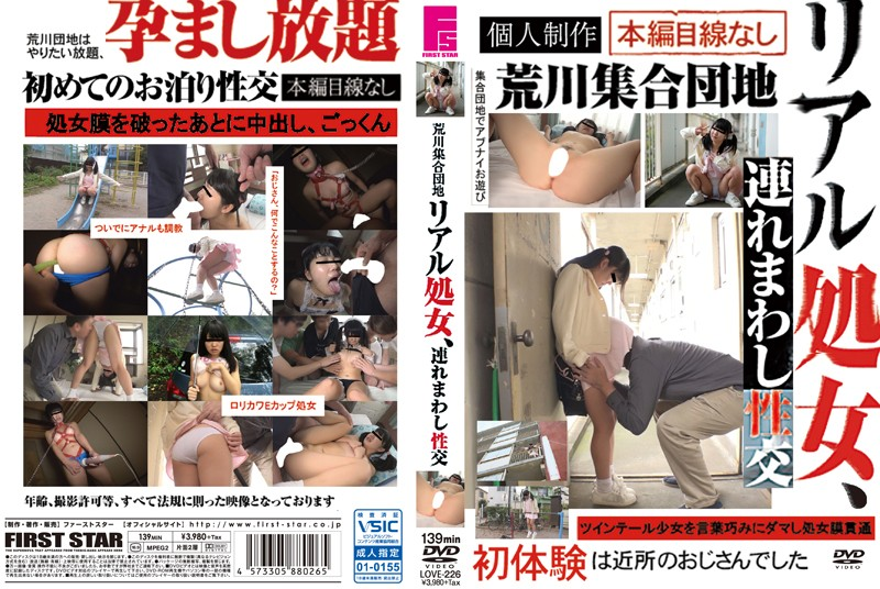 LOVE-226 Arakawa Set Complex Realistic Virgin, And Loincloth Him Fuck