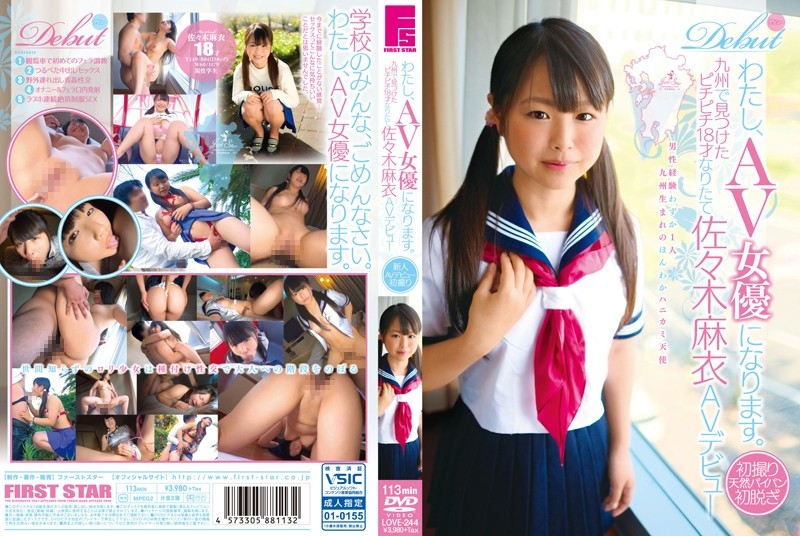 [LOVE-244] わたし、AVデビュー女優になります。九州で見つけたピチピチ18才なりたて佐々木麻衣AVデビュー デビュー作品 LOVE セーラー服