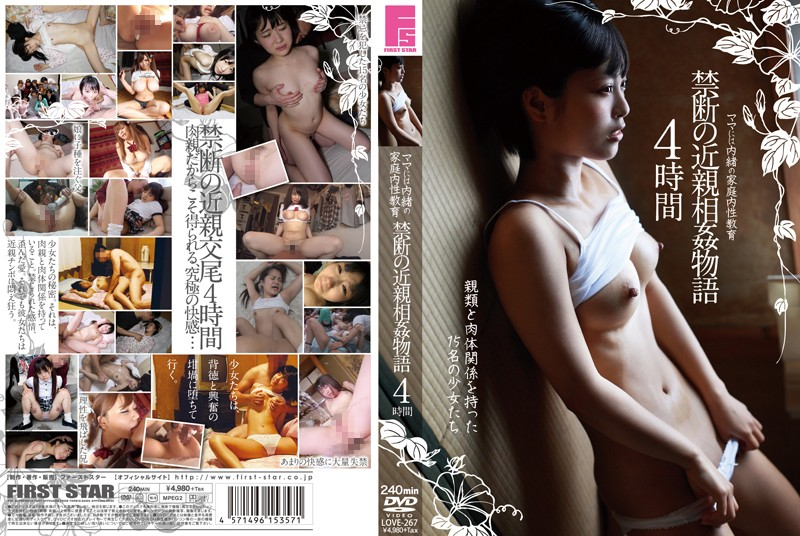 LOVE-267 Domestic Sex Education Forbidden Incest Story Four Hours Of Secret Is To Mom
