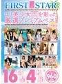 ロリ美少女FSを彩った厳選プレミアムベスト16時間4枚組Vol.01