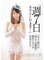 LOVE-303 We Are 7 Days A Week Masturbation … Lifting Of The Ban Ass Frenzy SEX Matsuoka Yuina 19-year-old Piano For 17 Years Boxed Princess