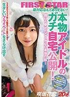【DMM限定】本物アイドルのガチ自宅公開!誰にも見せたことがない本当の私… 咲坂花恋 パンティと生写真付き